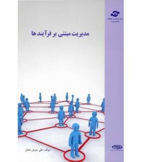کتاب مدیریت مبتنی بر فرآیندها