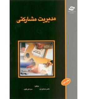 کتاب مدیریت مشارکتی