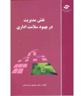کتاب نقش مدیریت در بهبود سلامت اداری