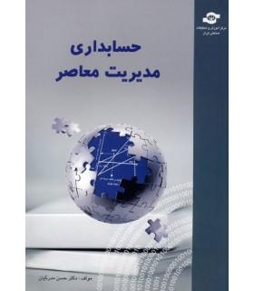 کتاب حسابداری مدیریت معاصر