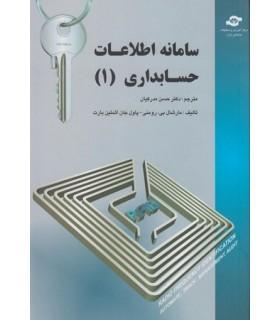 کتاب سامانه اطلاعات حسابداری 1