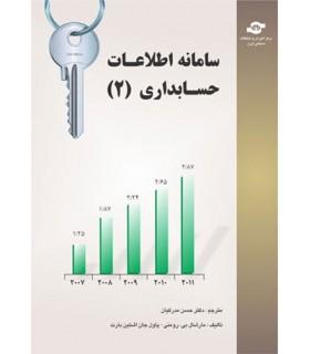 کتاب سامانه اطلاعات حسابداری 2