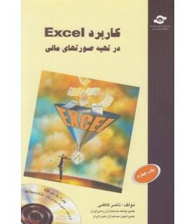 کتاب کاربرد اکسل در تهیه صورت های مالی