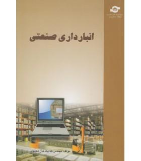 کتاب انبارداری صنعتی