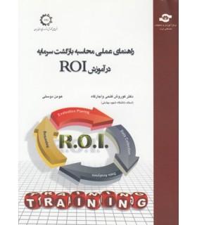 کتاب راهنمای عملی محاسبه بازگشت سرمایه در آموزش ROI
