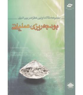 کتاب مجموعه مقالات اولین کنفرانس بین المللی بودجه ریزی عملیاتی