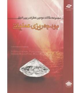 کتاب مجموعه مقالات دومین کنفرانس بین المللی بودجه ریزی عملیاتی