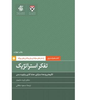 کتاب تفکر استراتژیک راه حل های حرفه ای برای چالش های روزانه