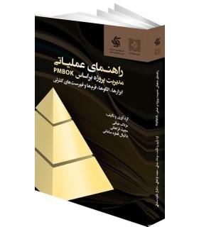 کتاب راهنمای عملیاتی مدیریت پروژه بر اساس PMBOK
