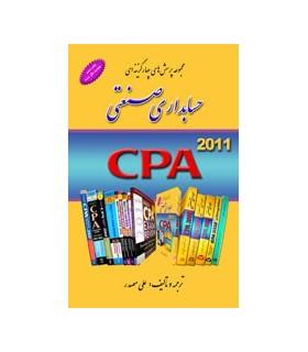 کتاب مجموعه پرسش های چهار گزینه ای حسابداری صنعتی CPA
