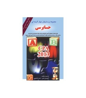 کتاب مجموعه پرسش های چهار گزینه ای حسابرسی CPA 2013