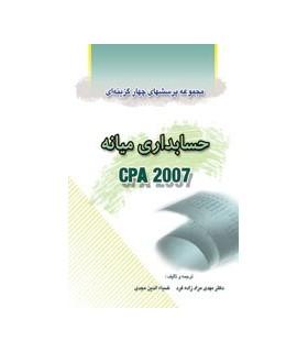 کتاب مجموعه پرسش های چهار گزینه ای حسابداری میانه CPA