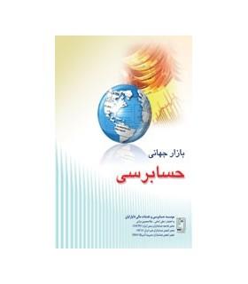 کتاب بازار جهانی حسابرسی