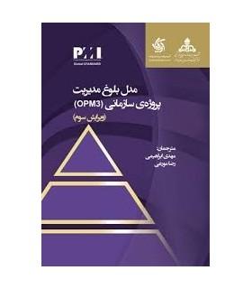 کتاب مدل بلوغ مدیریت پروژه ی سازمانی OPM3ویرایش سوم