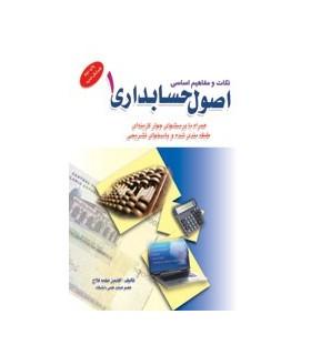 کتاب نکات و مفاهیم اساسی اصول حسابداری 1