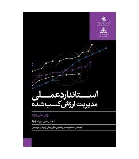 کتاب استاندارد مدیریت ارزش کسب شده