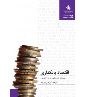 کتاب اقتصاد بانکداری