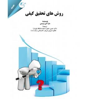کتاب روش های تحقیق کیفی
