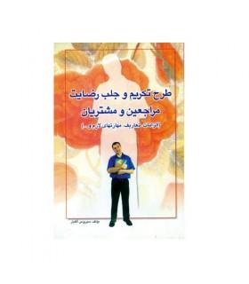 کتاب طرح تکریم و جلب رضایت مراجعین و مشتریان