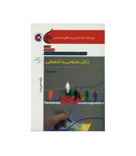 کتاب زبان عمومی و تخصصی