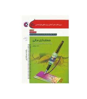 کتاب حسابداری مالی