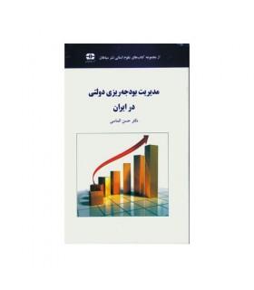 کتاب مدیریت بودجه ریزی در ایران
