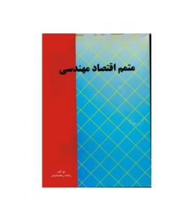 کتاب متمم اقتصاد مهندسی