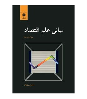 کتاب مبانی علم اقتصاد