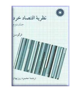 کتاب نظریه اقتصاد خرد2