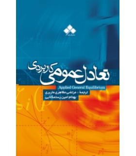 کتاب تعادل عمومی کاربردی