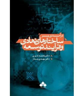 کتاب درآمدی بر ساختارهای نهادی و فرآیند توسعه