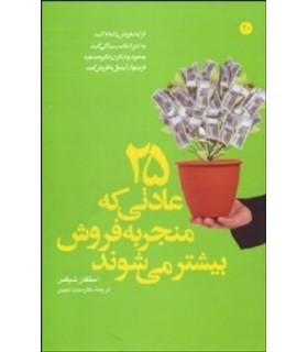 کتاب 25 عادتی که منجر به فروش بیشتر می شود