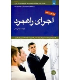 کتاب اجرای راهبرد