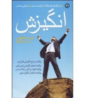 کتاب انگیزش برانگیختن قوه ابتکار ترغیب به عمل دستیابی به هدف