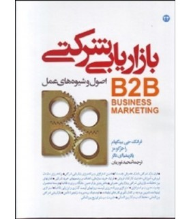 کتاب بازاریابی شرکتی B2B