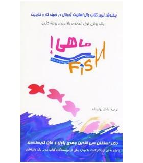 کتاب ماهی! :یک روش فوق العاده در بالا بردن روحیه کاری