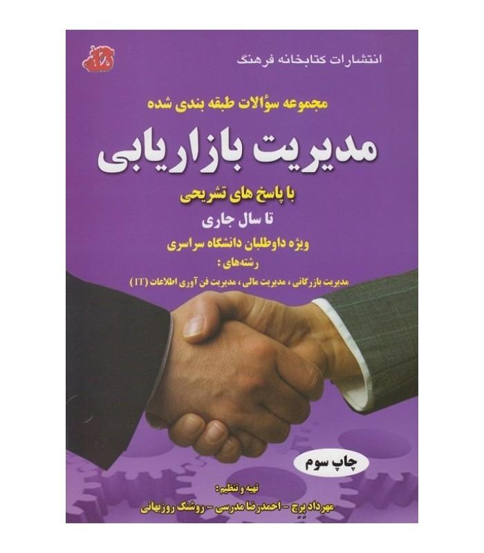 کتاب مجموعه سوالات طبقه بندی مدیریت بازاریابی