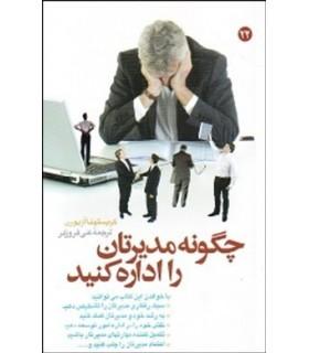 کتاب چگونه مدیرتان را اداره کنید