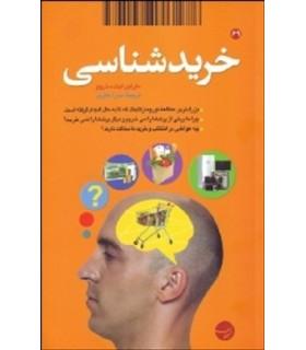 کتاب خرید شناسی
