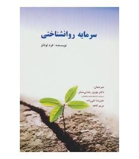 کتاب سرمایه روانشناختی