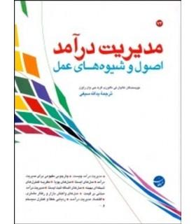 کتاب مدیریت درآمد اصول و شیوه های عمل
