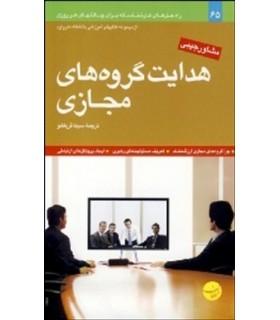 کتاب هدایت گروه های مجازی
