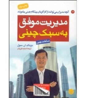 کتاب مدیریت موفق به سبک چینی