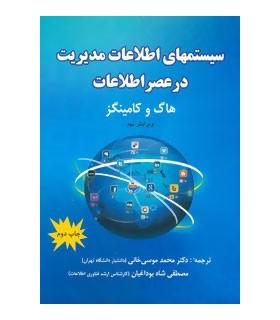 کتاب سیستمهای اطلاعات مدیریت در عصر اطلاعات