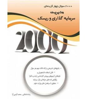 کتاب 2000 سوال چهارگزینه ای مدیریت سرمایه گذاری و ریسک