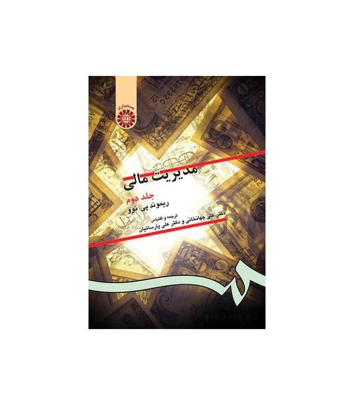 کتاب مدیریت مالی جلد 2
