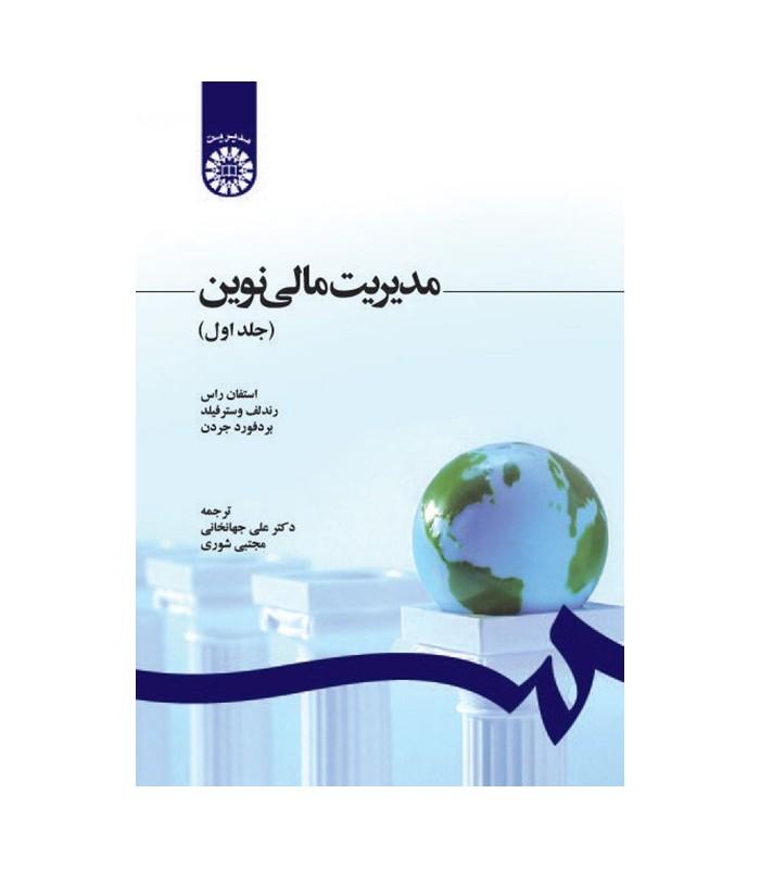 کتاب مدیریت مالی نوین جلد 1