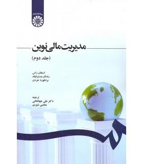 کتاب مدیریت مالی نوین جلد 2
