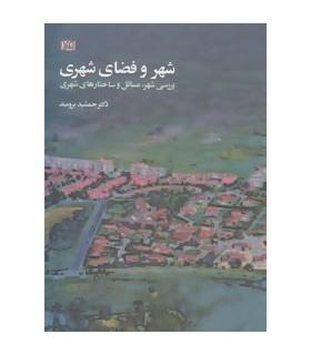 کتاب شهر و فضای شهری :بررسی شهر.مسائل و ساختارهای شهری