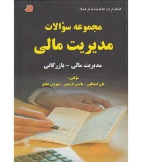 کتاب مجموعه سوالات مدیریت مالی